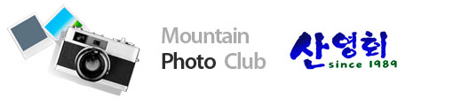 Moutain Photo Club 산영회 since1989